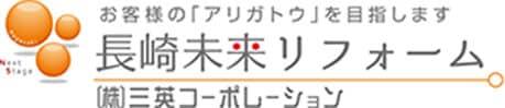 長崎未来リフォーム