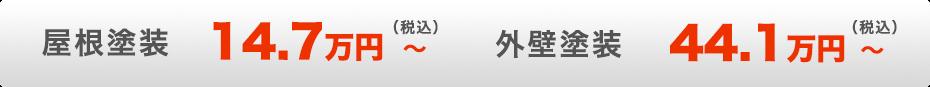 屋根塗装 14.7万円(税込) 外壁塗装 44.1万円(税込)